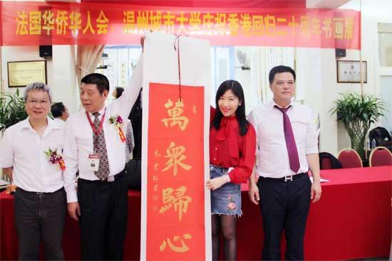 法国华侨华人会携手温州城市大学举办书画展庆祝香港回归二十周年