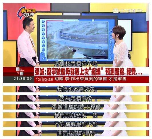台湾嘴炮新境界:有这样的专家我们不惧辽宁舰!