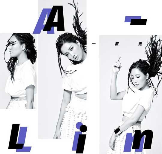 A-Lin担制作人 携金曲制作人荒井十一《一直走》