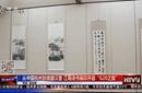 江南书画从杭州到汉堡
