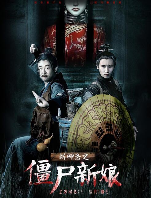 国语《新聊斋之电影歌曲》7月6日惊悚上线张柏芝电影僵尸新娘图片