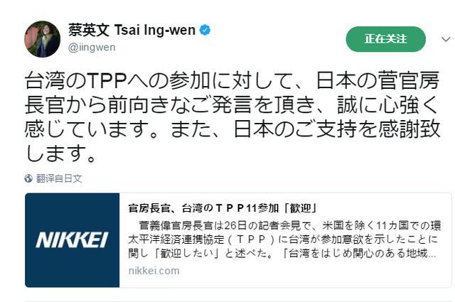 蔡英文再用日语发推感谢日本 称对加入TPP有信心