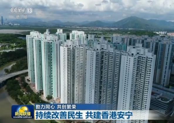 【勠力同心 共创繁荣】持续改善民生 共建香港安宁