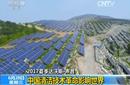 中国清洁技术革命引潮流