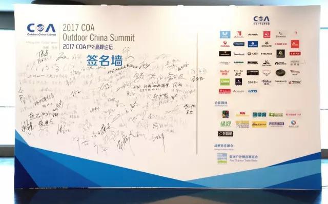 第三届COA户外高峰论坛于南京精彩上演