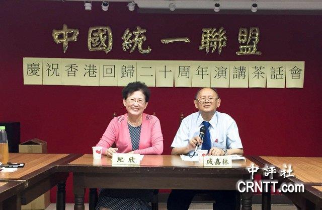 """台""""统联"""":我们有信心!台湾回归祖国是天命"""
