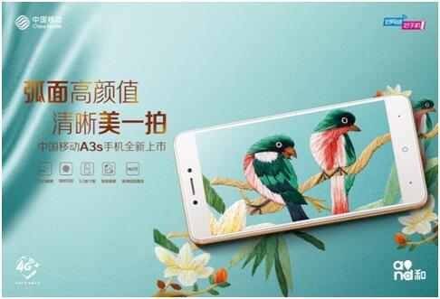 中国移动自有品牌A3s手机亮相2017世界移动大会