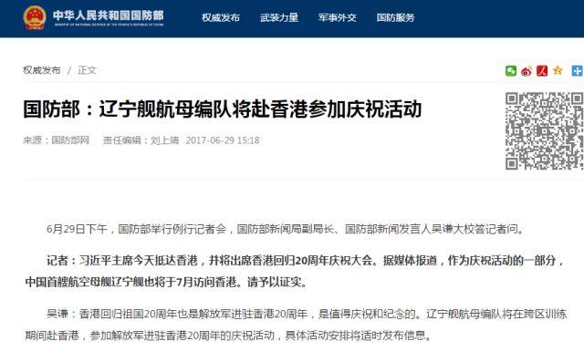 国防部确认航母辽宁舰将在跨区训练期间赴香港