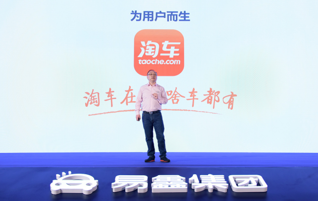 """易鑫生态化战略再落一子 """"淘车""""打造大交易平台"""