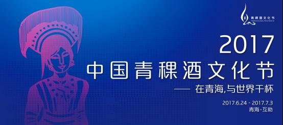中国青稞酒文化节揭开青海土族的神秘面纱,与你共赴醉美之约