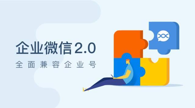 腾讯企业微信2.0来了  企业微信与企业号合并