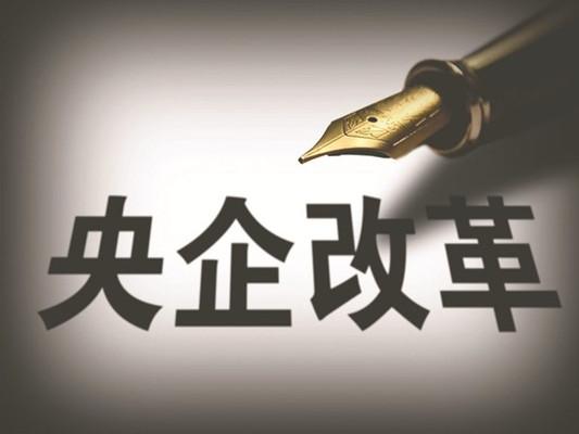 央企改革版图逐渐明晰 国资投资运营平台试点将扩容