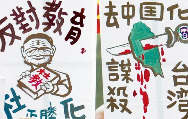 """台媒:民进党推""""台独""""史观形同自废武功是害台"""