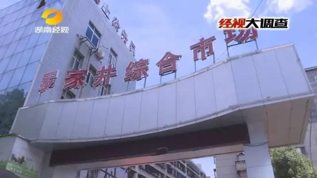 """湖南市场惊现""""走私牛肉"""" 记者揭开地下交易黑幕"""