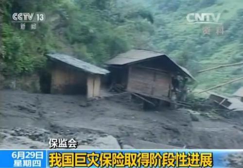 保监会:中国巨灾保险取得阶段性进展