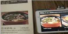 """餐厅现""""阴阳菜单"""""""