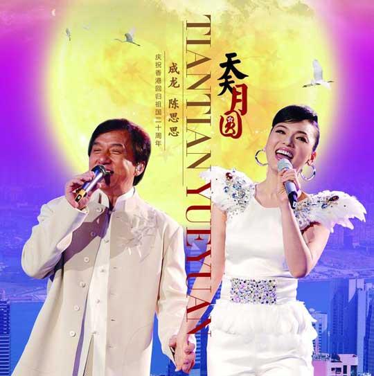 成龙陈思思携手 《天天月圆》庆祝香港回归20周年