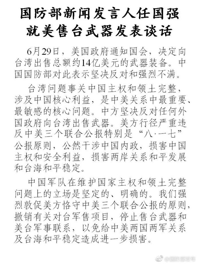 """中方回应""""美对台14亿军售"""":强烈敦促美方撤销"""
