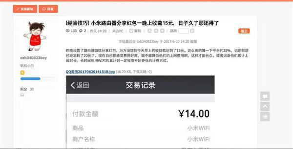 共享经济再出黑马:小米路由器分享WiFi赚红包