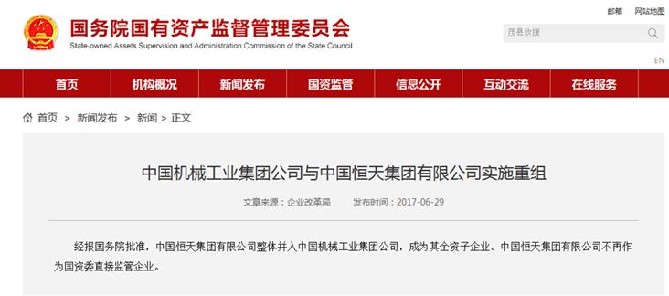 中国机械工业集团公司与中国恒天集团实施重组