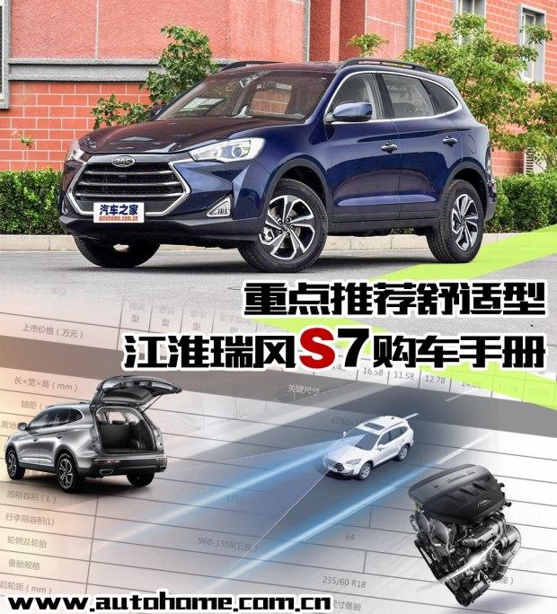 重点推荐舒适型 江淮瑞风S7购车手册