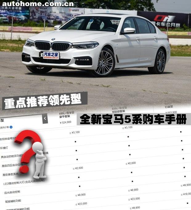 推荐530Li领先型 全新宝马5系购车手册