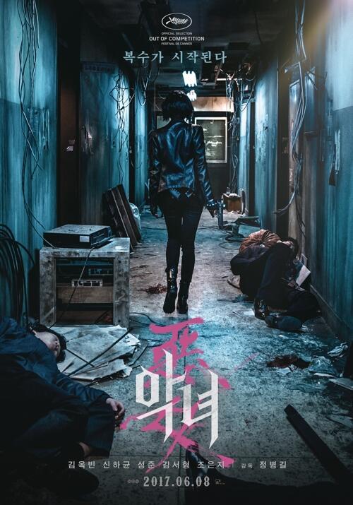 韩电影《恶女》获纽约亚洲电影节最佳动作片奖