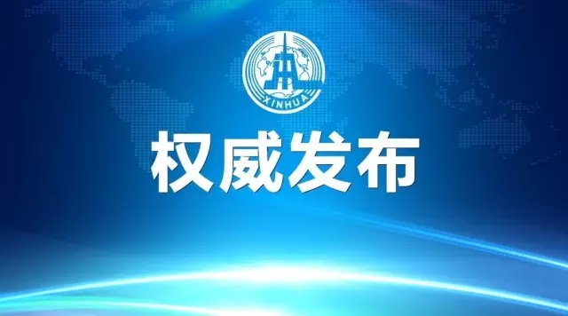 刚刚,由习主席监誓,香港新特首宣誓就职