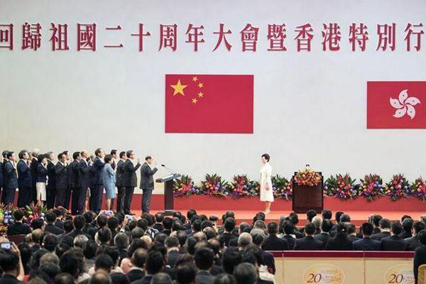 庆祝香港回归祖国二十周年大会暨香港特区第五届政府就职