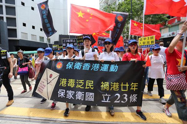 """香港爱国团体游行 要求铲除""""港独""""为23条立法"""