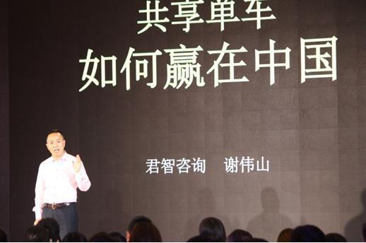 优米牵手君智咨询 竞争战略支招共享单车赢在中国