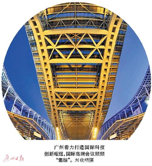 《财富》国际科技头脑风暴大会 永久落户广州
