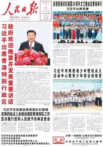 紫荆花开20载,从人民日报版面回望香港足迹
