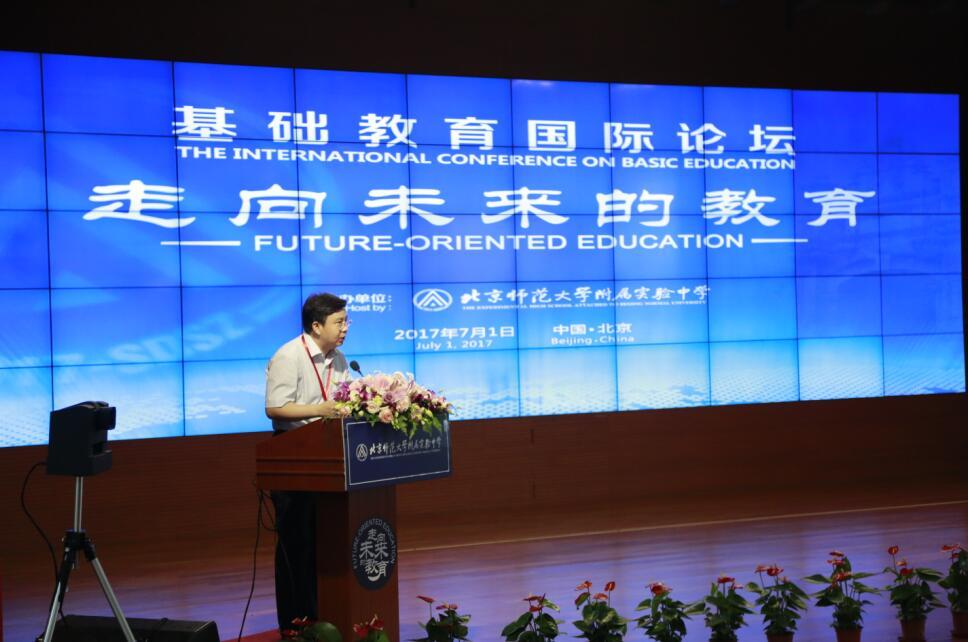 基础教育国际论坛在京举办 世界知名专家学者共话教育未来