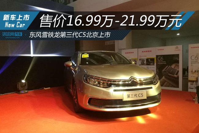 售价16.99万-21.99万元 东风雪铁龙第三代C5北京上市