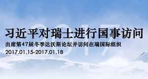 习近平访问瑞士并出席第47届冬季达沃斯论坛