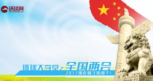 环球大学堂之全国两会 2017撸起袖子加油干!