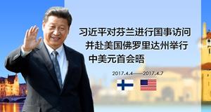 习近平访问芬兰并赴中美元首会晤