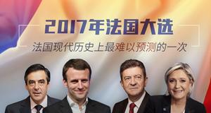 2017年法国大选