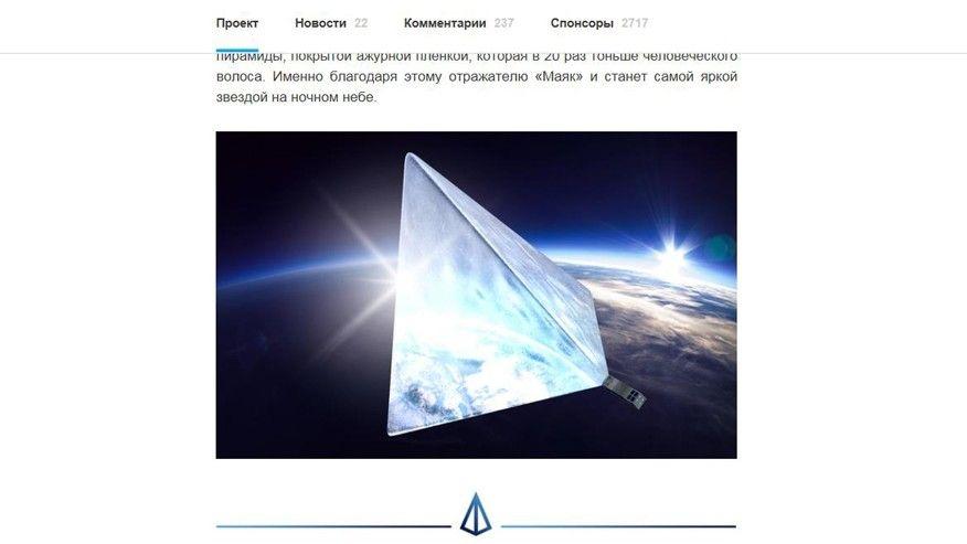 俄罗斯将发射最亮人造天体 全球多地可观测