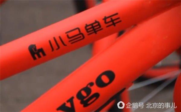 小马单车ponygo上线:被疑马化腾投资 腾讯否认