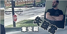 中方要求北大女嫌犯绳之以法 律师:将寻求死刑