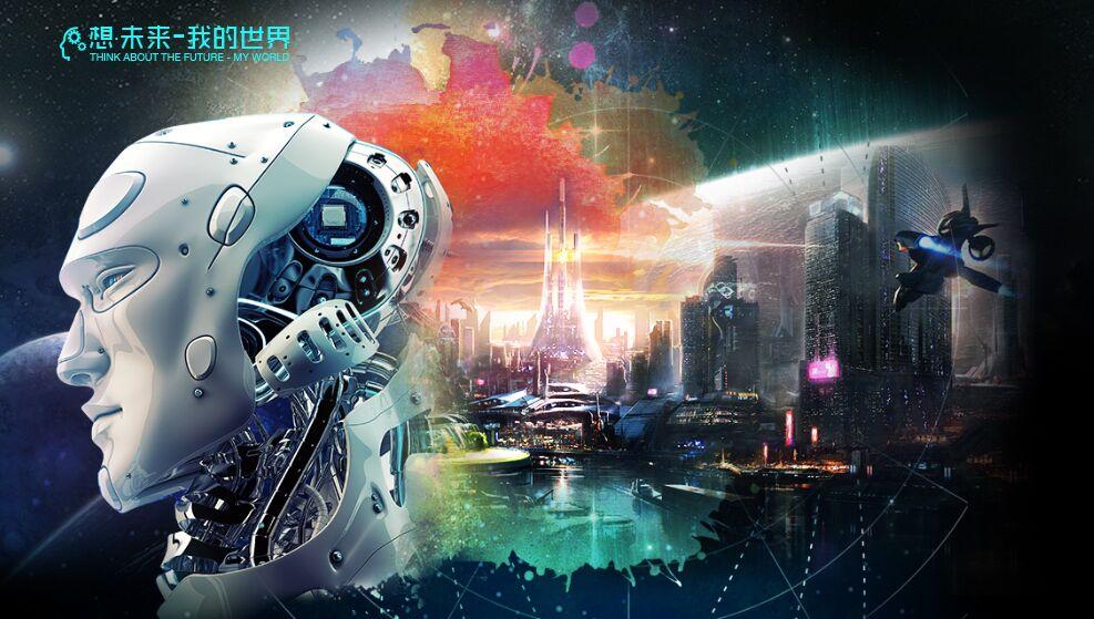 想·未来——我的世界 邀你设计未来