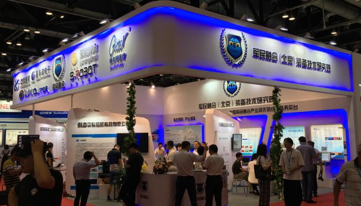 第三届中国军民融合技术装备博览会在京召开