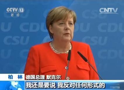 君怡娱乐场德国议会选举9月举行 默克尔公布联盟党竞选纲领