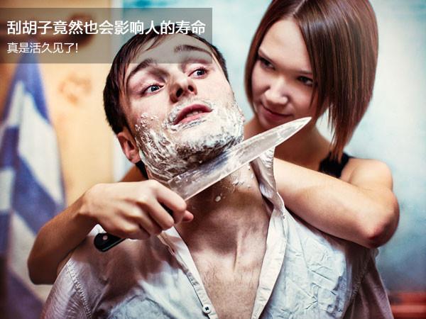 活久见!刮胡子竟然也会影响人的寿命