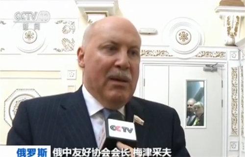 俄中友好协会:习主席访俄引领两国走向新高度