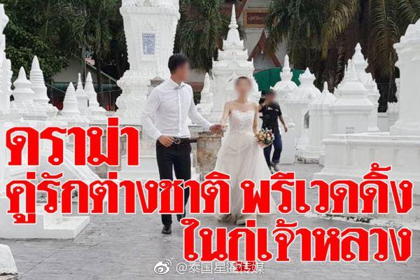 中国情侣在泰国寺庙拍婚纱照遭狠批