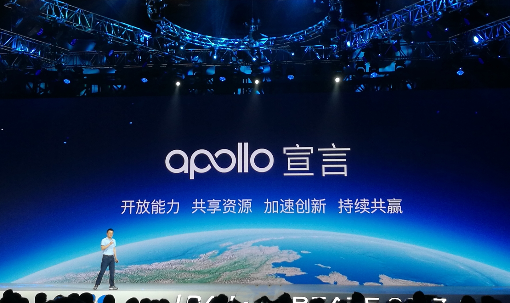 Baidu Create 2017:Apollo生态正式诞生