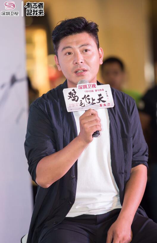 《鸡毛飞上天》深圳卫视发布会 创业之都开演励志打拼史